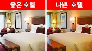 호텔 가성비가 낮다는 13가지 증거