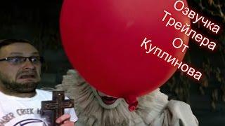 """Куплинов озвучивает трейлер фильма """"Оно"""""""