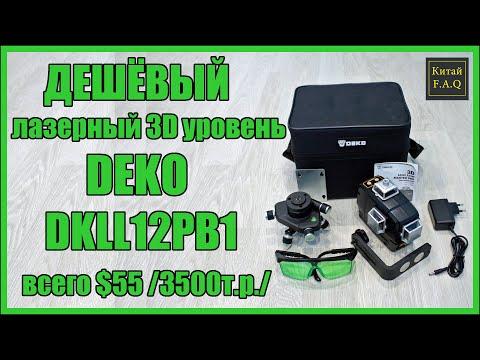 Дешёвый зелёный 3D лазерный уровень DEKO DKLL12PB1 за 3500 рублей с АЛИЭКСПРЕСС