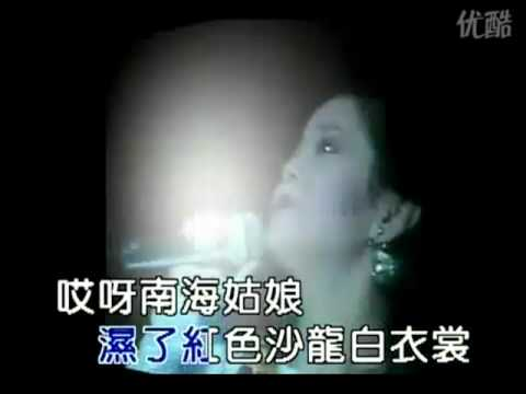 邓丽君 - 南海姑娘HDTeresa Teng South Sea Girl