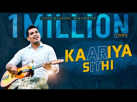 Kaariya Sithi Kartharal Vanthidumae [4K] :: 2019 Promise Song :: காரிய சித்தி கர்த்தரால் வந்திடுமே