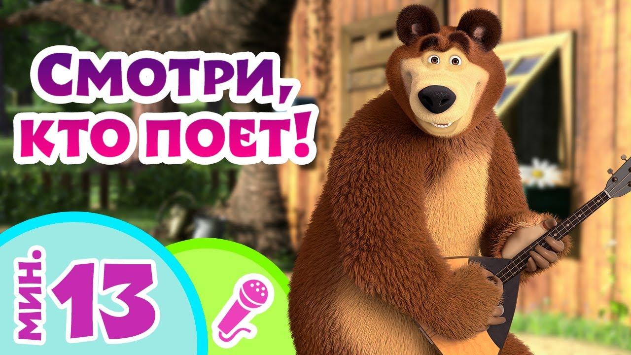 🎤 TaDaBoom песенки для детей 👱♀️🎤 Смотри, кто поет! 🎤 👱♀️ Караоке 🐻 Маша и Медведь