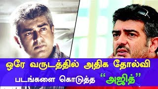 SHOCKING REPORT about Thala Ajith : Many Failure Movies in a Year | Tamil Cinema