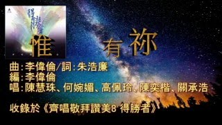 惟有你 Official Lyric Video - 官方完整版