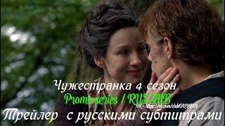 Чужестранка 4 сезон - Трейлер с русскими субтитрами // Outlander Season 4 Trailer