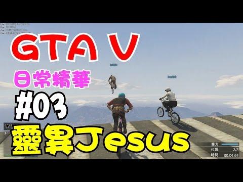 阿杰【GTA Online 日常精華】- #03 靈異Jesus