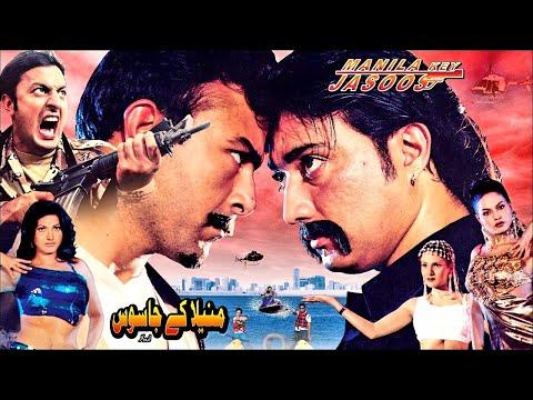 MANILA KAY JASOOS (2002) - SHAAN & SANA - OFFICIAL PAKISTANI MOVIE