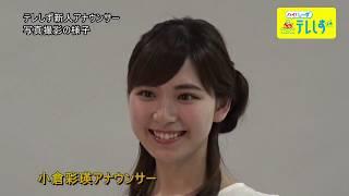 新人アナウンサー小倉彩瑛の写真撮影が行われました。様々な情報を、視...
