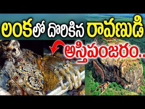 Ramayanm Ravana dead body found in Sri Lanka with Gold || లంకలో దొరికిన రావణుడి అస్తిపంజరం..!
