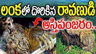 Ramayanm Ravana dead body found in Sri Lanka wi...