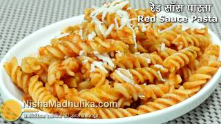 Red sauce pasta recipe  Indian Style Tomato Pasta  Pasta in red sauce