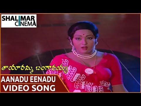 Tayaramma Bangarayya Movie ||  Aanadu Eenadu Yenaadu  Video Song  ||  Madhavi, Chandra Mohan