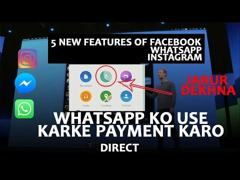 अब whatsapp के मदत से Direct Payment  करे | Future of Facebook | 5 New Features of Fb , Whatsapp