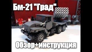 LEGO саморобка БМ-21 ''Град''. Огляд +інструкція