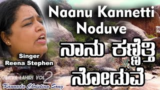 Naanu Kannetti Noduve - Kannada Christian Songs 2021 || Reena Stephen