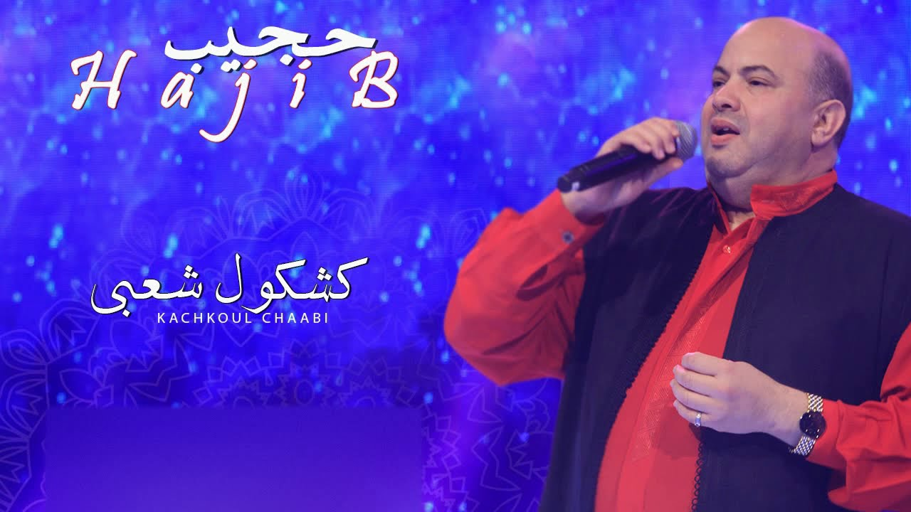 music cha3bi hajib