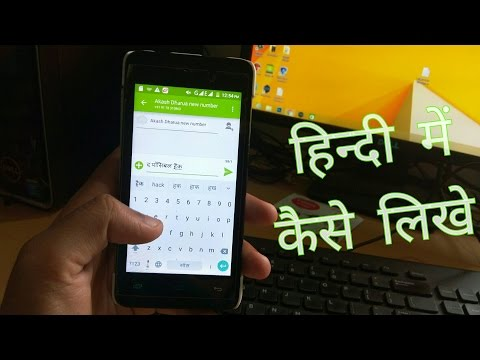 How To Type HINDI ON ANDROID