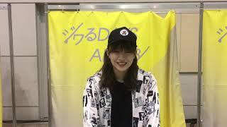 2019年4月6日 AKB48握手会での1S動画です。 初の福岡での大握手会という事でメンバーにも普段使わない九州弁を使ったセリフを言ってもらいました。