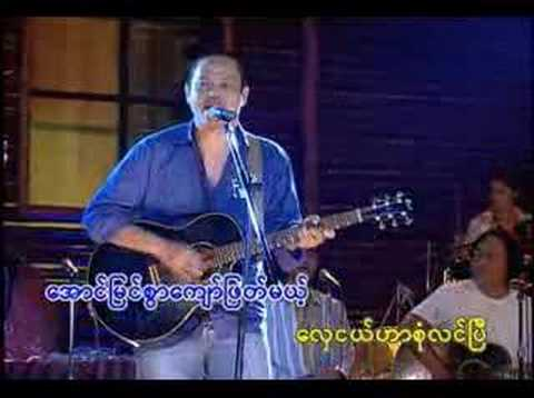 Deyae Dehlae- Lay Phyu: 15th Anniversary of IC Band