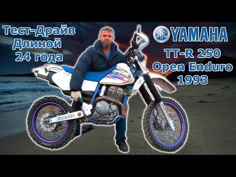 Yamaha TT-R 250 Open Enduro, честный обзор. Легендарный эндуро мотоцикл.