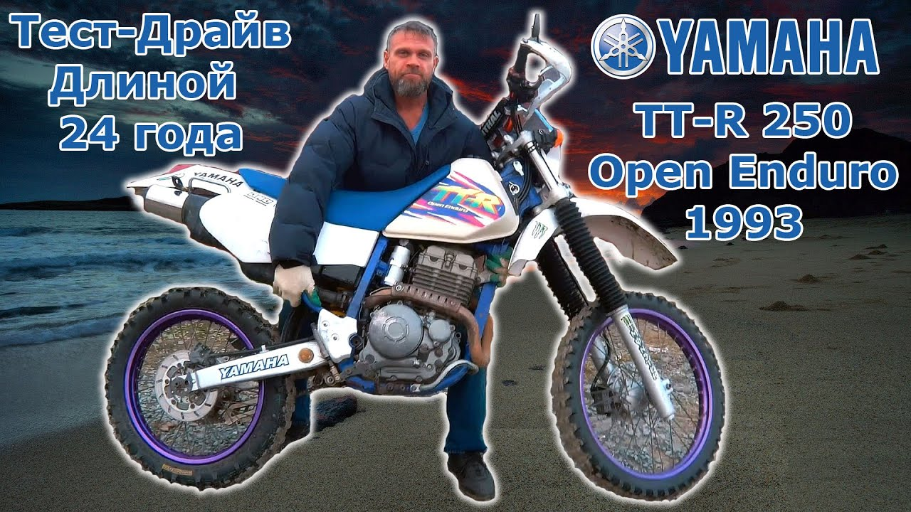 Yamaha Tt-r 250 Enduro Legendary Review. Мотоцикл. | мотоциклы ямаха