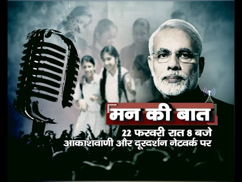 Prime Minister Narendra Modi's Mann ki Baat with students appearing in board and other examination.