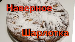 Шарлотка/ Яблочный пирог/ Рецепт