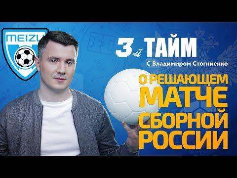 3-й тайм с В.Стогниенко by Meizu #6 - О решающем матче сборной России
