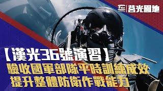 《莒光園地-漢光36號演習專題報導》驗收國軍部隊平時訓練成效,提升整體防衛作戰能力