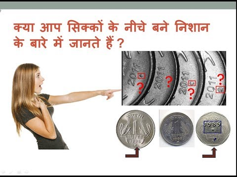 Interesting Secret Of Indian Currency Coins || By MRS GYAN