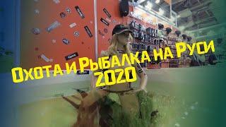 За новинками! Охота и Рыболовство на Руси 2020 #рыбалка, #охота