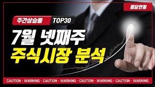 7월 넷째주 상승률 TOP30 종목분석 | 몽당연필