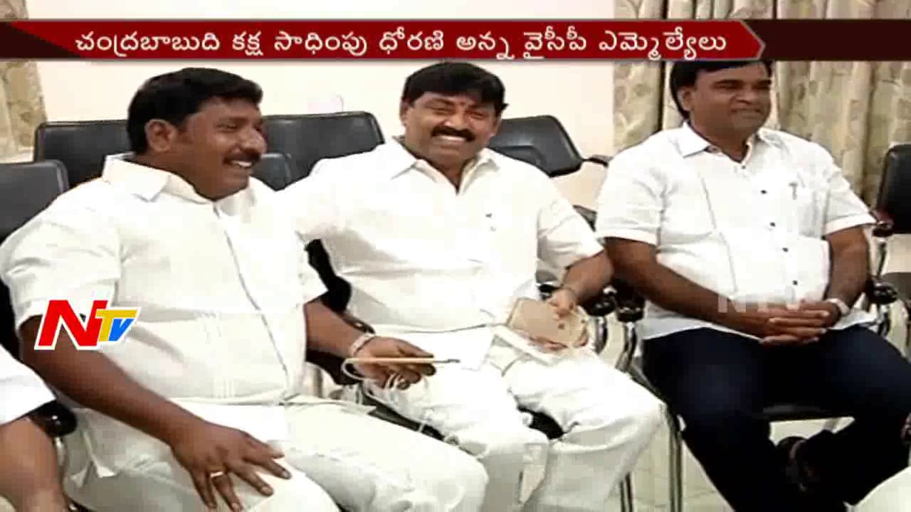 YSRCP MLAs Meet AP CM Chandrababu Over Constituency Development || NTV