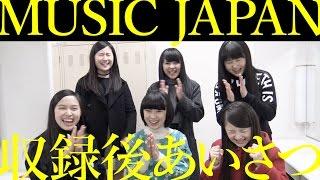NHK「MUSIC JAPAN」の収録終了後、メンバーからのあいさつをお届けしま...