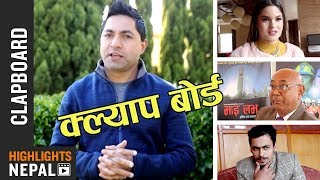 CLAP BOARD Ep. 627 | Report On  Deepjyoti, My Love,  Raja Rani & more | Rajan Ghimire