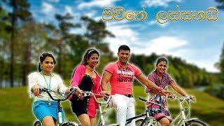 jivithe-lassanai-full-sinhala-comedy-film
