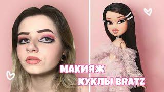 Макияж куклы BRATZ макияж трансформация