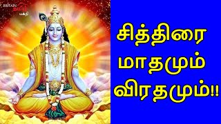 சித்திரை மாதமும் விரதமும்!! | Chithirai | Fasting | Britain Tamil Bhakthi | Chithirai Viradham