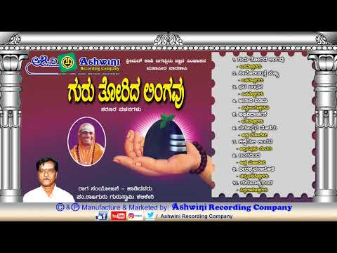 Guru Torida Lingavu   Sharanara Vachanagallu   Devotional Songs