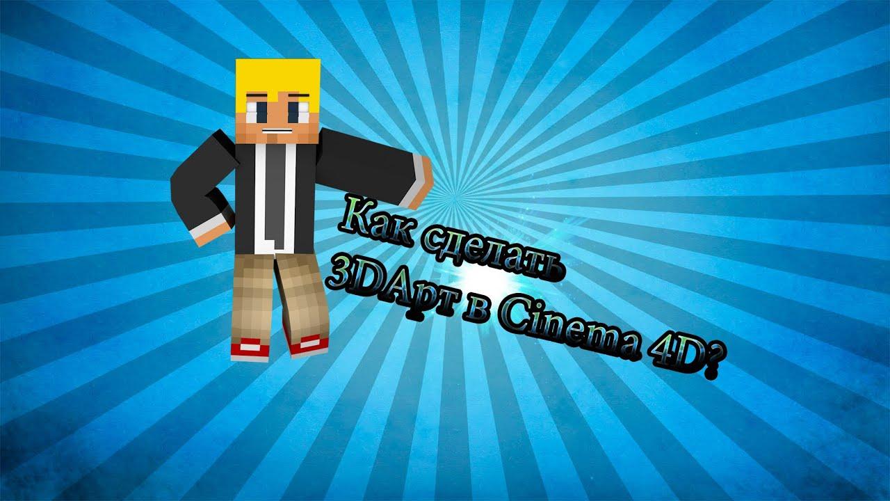 Как сделать арт cinema 4d 385