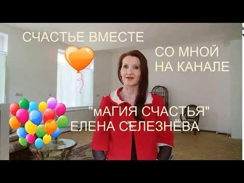 счастье навсегда на канале Магия счастья Елена Селезнёва