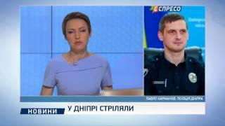 Стрілянина у Дніпрі: Поліція затримала трьох чоловіків і одну жінку