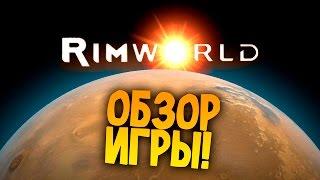 Rimworld - НЕ ПЕРВЫЙ ВЗГЛЯД! - ВЫЖИВАНИЕ 2017?