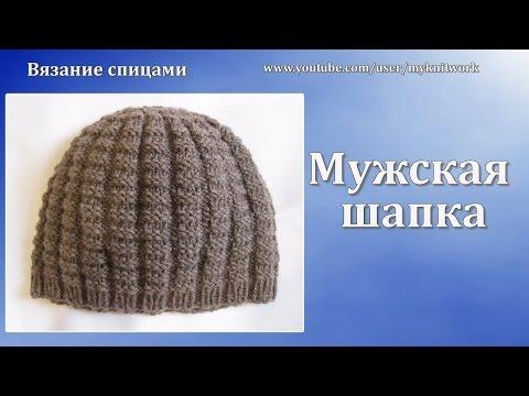 Вязание спицами. Мужская шапка спицами. Knitting needles. Mens hats spokes.