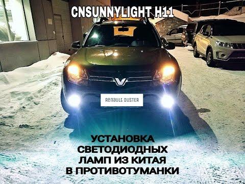 Установка Китайских светодиодных ламп в противотуманки на Renault Duster