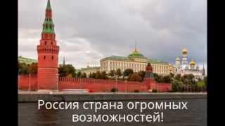 Лучшие красивые слова о России