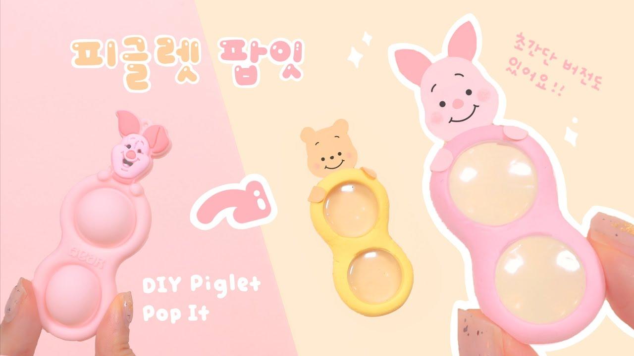 [ENG] 소리가 대박! 피글렛팝잇 미니버전 만들기🐷 Piglet Pop-it with Pills