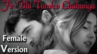 Main Fir Bhi Tumko Chahunga || Female Version Cover Song || Hayat & Murat Romantic Song 2017
