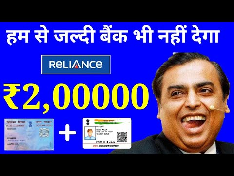 Reliance Money Get Instant Personal Loan | Loan Without Income Proof | Aadhar Card Loan Apply Online