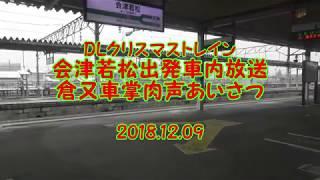 「DLクリスマストレイン2018」会津若松発車